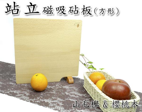 站立磁吸砧板(方形)菜板【山毛櫸】
