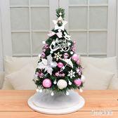 聖誕樹 1.2 1.5米家用桌面圣誕樹套餐60cm豪華加密裝飾圣誕節 nm12644【甜心小妮童裝】