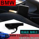 BMW 座椅收納盒 手機收納 儲物盒 3系 4系 3GT F30 F31 F34 F32 F33 F36 A0583