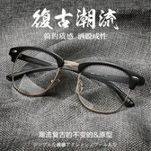 復古眼鏡框男韓版平光鏡女潮半框圓臉可配近視架防輻射眼睛框