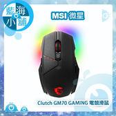MSI微星 Clutch GM70 GAMING 電競滑鼠