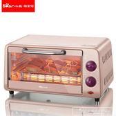 小熊電烤箱多功能家用烘焙蛋糕面包全自動10升小容量宿舍迷你小型CY『韓女王』