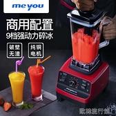 沙冰機商用奶茶店豆漿奶蓋打冰沙刨碎冰機榨汁家用破壁料理機 歐韓流行館