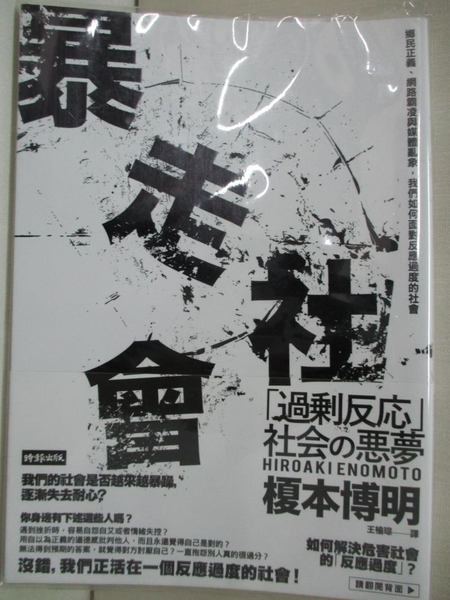 【書寶二手書T3/社會_BID】暴走社會-鄉民正義、網路霸凌與媒體亂象..._榎本博明