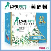 Lovepets~萌舒暢-乳酸菌複方膠囊