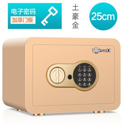 保險櫃家用小型迷你指紋保險箱辦公床頭入墻隱形防盜保管箱25cm高