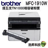 【搭TN-1000相容碳粉匣5支】Brother MFC-1910W 無線多功能黑白雷射複合機