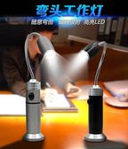 工作燈汽修維修燈可充電LED帶磁鐵照明檢修多功能超亮強光手電筒
