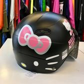 卡通安全帽,CA110,大臉KITTY/消光黑,附抗UV-PC安全鏡片