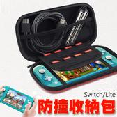 任天堂 Nintendo Switch LITE 主機 收納包 收納盒 硬殼包 遊戲機 手提 保護殼 防撞包 BOXOPEN