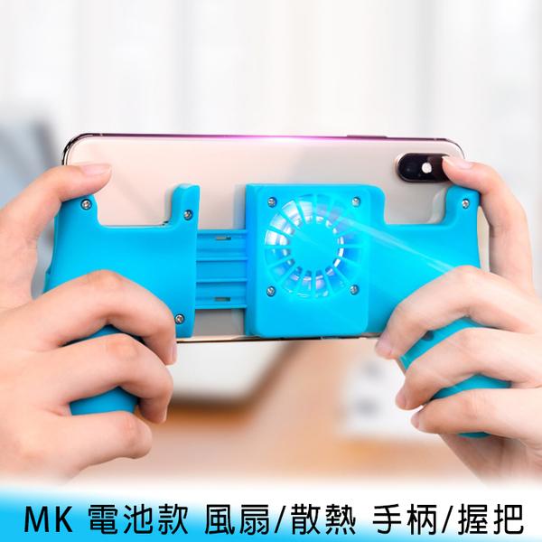 【妃航】手遊/MK 電池款 4.7~6.5吋 手機用 風扇/散熱 握把/手把/手柄/控制器 吃雞神器/荒野求生