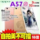 OPPO A57 3G/32G 贈原廠側掀皮套+8G記憶卡+螢幕貼 5.2吋 八核心 4G 智慧型手機 0利率 免運費