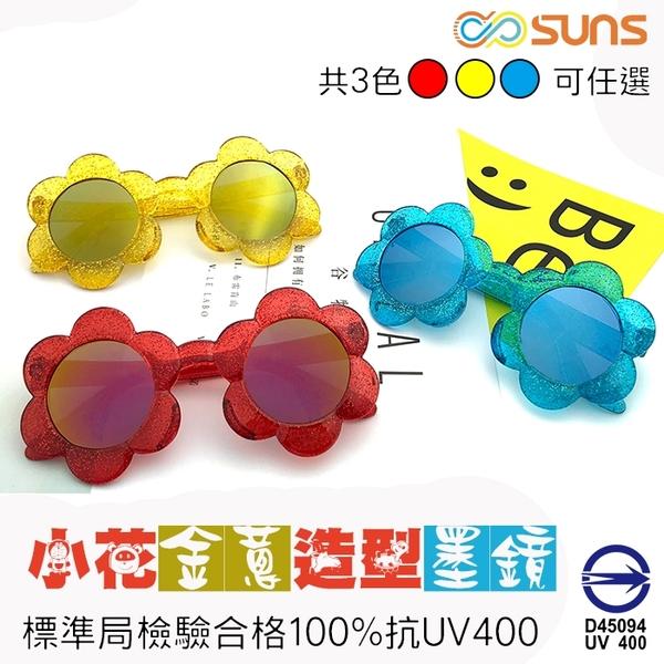 MIT小花金蔥造型墨鏡 兒童太陽眼鏡 抗UV400 可愛小花 MIT台灣製 標準局檢驗合格