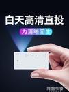 投影儀 新款投影儀家用小型便攜式微型迷你...