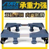 (低價衝量)洗衣機底座 通用海爾底座高架不銹鋼移動冰箱置物架廚房腳架墊xw