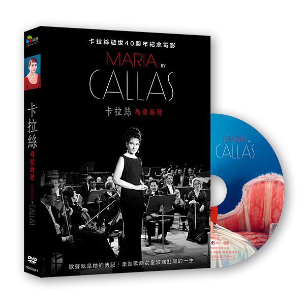 【停看聽音響唱片】【DVD】卡拉絲:為愛而聲