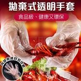 拋棄式手套 [100入] 防疫手套 一次性 塑膠手套 衛生手套 手扒雞 免洗 染髮 廚房 食品 衛生 免接觸