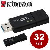 [哈GAME族]滿399免運費 可刷卡 Kingston 金士頓 DataTraveler DT100G3 32GB 32G USB3.1 隨身碟 五年保固