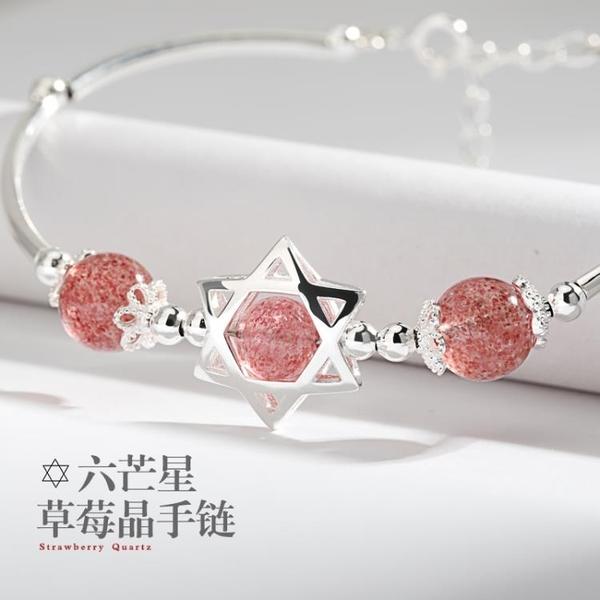 S925銀天然草莓晶手錬粉晶手串水晶手錬六芒星手鐲純銀桃花姻緣