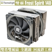 [地瓜球@] 利民 Thermalright Frost Spirit 140 CPU 散熱器 雙靈 塔扇
