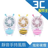 Mini炫彩夜燈小蜜蜂靜音手持風扇 兩檔風速 蜜蜂 可愛 涼爽 送禮 夏天 噪音 安全