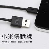 小米 紅米 Hongmi 小米3 傳輸線 充電線 原裝 平輸 簡裝 數據線 Micro USB 介面 BOXOPEN