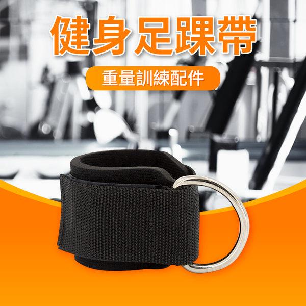 【重訓配件】健身足踝帶/綁腿帶/腳踝扣帶/重量訓練/臀部/腿部/健身器材配件