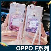 OPPO F1 F1s 水鑽香水瓶保護套 軟殼 附水晶掛繩 閃亮貼鑽 流沙全包款 矽膠套 手機套 手機殼 歐珀