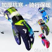 機車防風手套 滑雪手套男女健身運動防風防水加絨加厚戶外保暖登山抓絨騎行手套 七色堇