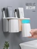 漱口杯牙刷置物架壁掛兒童牙缸杯