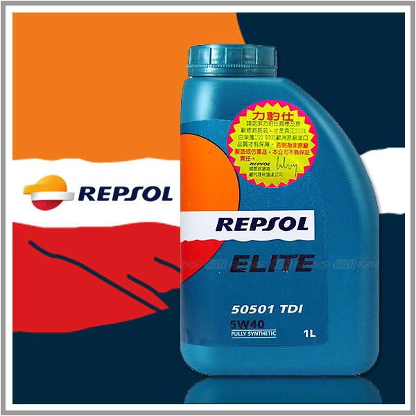 REPSOL 力豹仕 ELITE 50501 TDI  5W40 汽柴油雙用全合成機油【愛車族購物網】