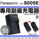 【小咖龍】 Panasonic S005E 副廠 充電器 座充 DMC FX10 FX12 FX50 FX100 FX150