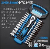 家用工具套裝 手動工具 多功能五金工具包 電工工具箱組套 aj9410『科炫3C』