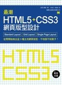 書最潮HTML5 CSS3 網頁版型 Standard Layout ‧Grid Layout ‧Single