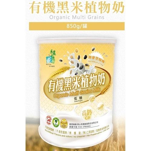 (2罐特惠) 禾農 有機黑米植物奶 850g/罐