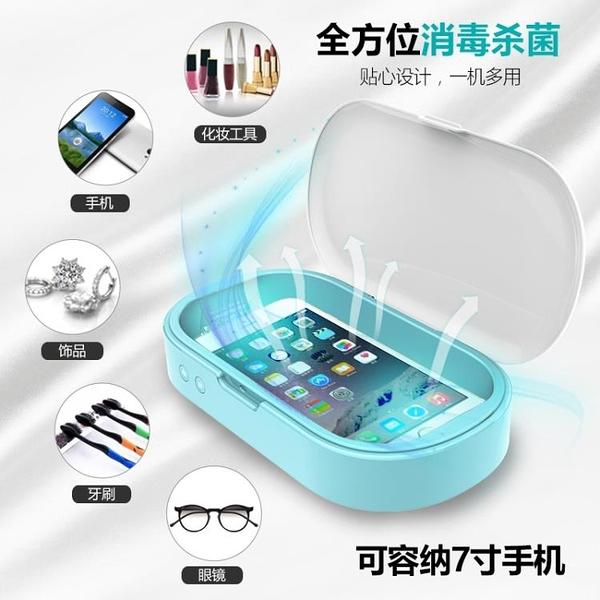 盒手機器口罩機眼鏡首飾手表UV燈殺菌機 8號店WJ