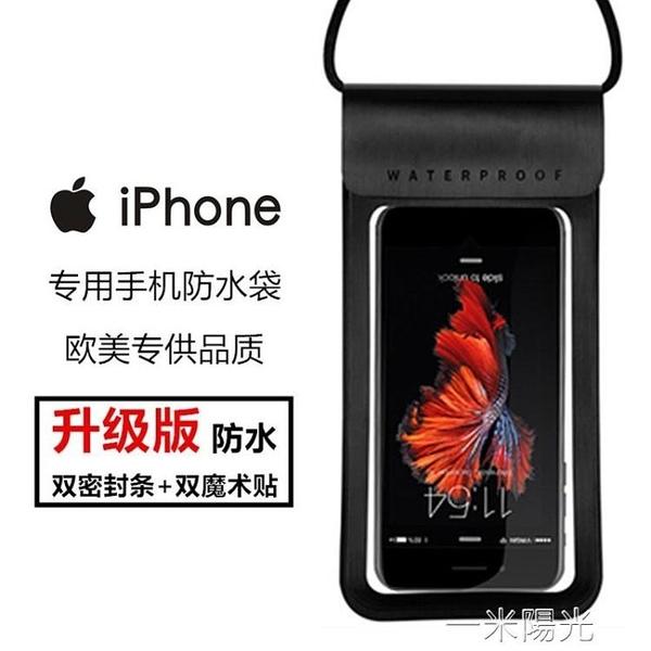 iPhone XS Max蘋果11pro手機防水袋潛水手機套防水手機袋768 plus 一米陽光