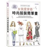 女孩愛穿搭 時尚服裝簡筆畫:服裝插畫教學全圖解,手繪上色技巧X80種經典風格,零