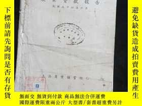 二手書博民逛書店上海商業儲蓄銀行罕見農業貸款報告(1935年)Y100388 上