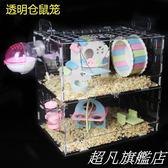 倉鼠籠 子透明壓克力水晶超大別墅豪華小城堡單雙層基礎籠迷你套裝-超凡旗艦店