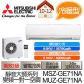 MITSUBISHI 三菱 靜音大師 變頻 冷暖 分離式 空調 冷氣 MSZ-GE71NA / MUZ-GE71NA (適用坪數10-12坪、5676kcal)