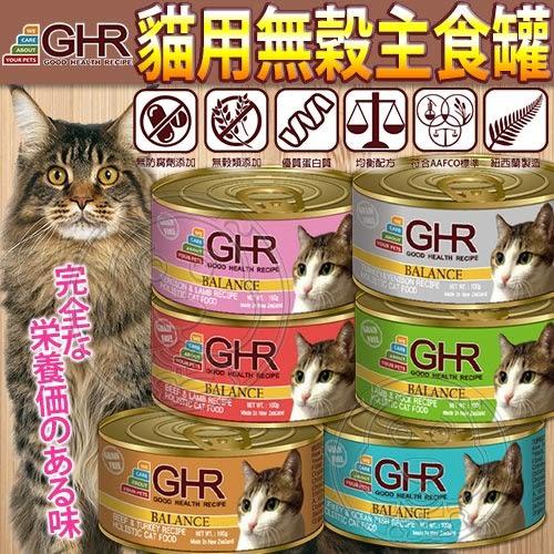 【zoo寵物商城】GHR健康主義》貓用無穀主食罐貓罐-100g