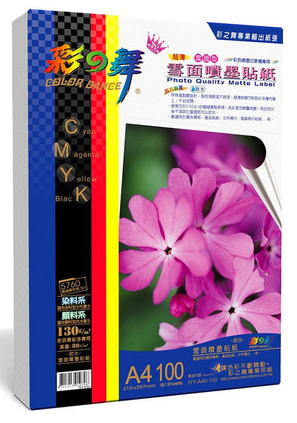 彩之舞 HY-A40-100 雪面噴墨貼紙-防水 0.12mm A4 Label - 100張/盒