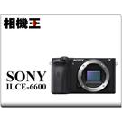 Sony A6600 Body 黑色〔單機身〕公司貨 送原電8/15止