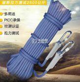 登山繩 戶外登山繩子速降繩攀巖繩救援繩安全繩保護繩索耐磨攀登裝備 卡菲婭