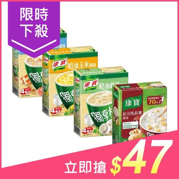 康寶 獨享杯濃湯(1盒4包入) 款式可選【小三美日】$49