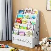 兒童書架簡易卡通寶寶書架落地收納書柜書報架幼兒園繪本架 芊墨左岸LX