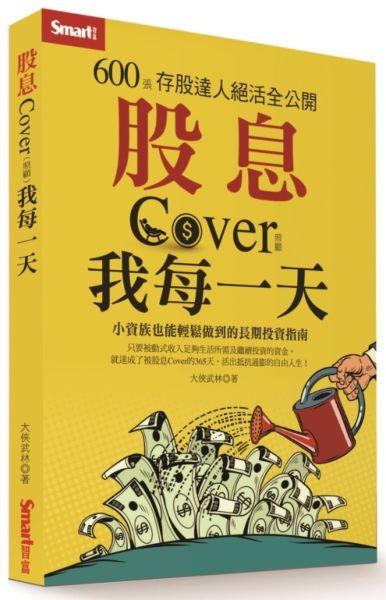 股息Cover(照顧)我每一天:600張存股達人絕活全公開【城邦讀書花園】