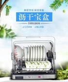 小型消毒碗櫃不銹鋼餐具保潔櫃臺式烘碗機消毒器  名購居家 igo