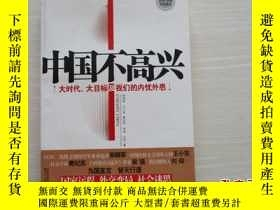 二手書博民逛書店中國不高興:大時代、大目標及我們的內優外患罕見361Y10970